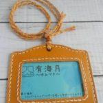 山羊革のネームカードケース