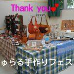 イベントお礼*なちゅらる手作りフェスタ